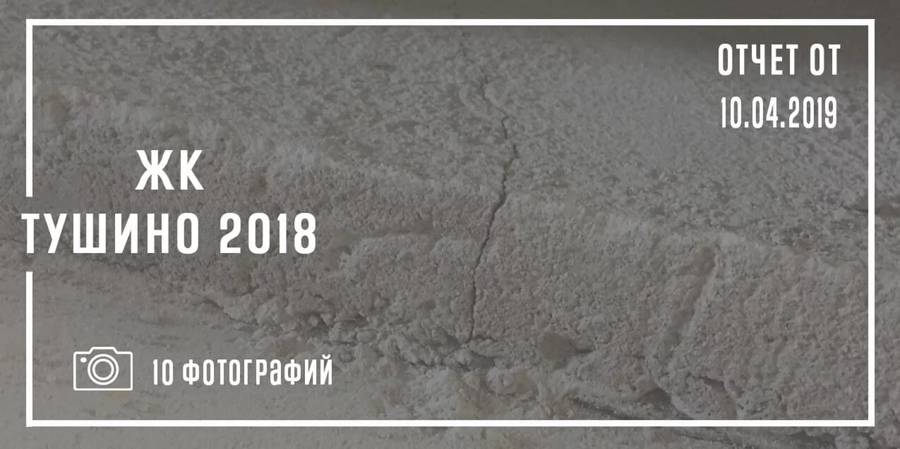 ЖК Тушино 2018