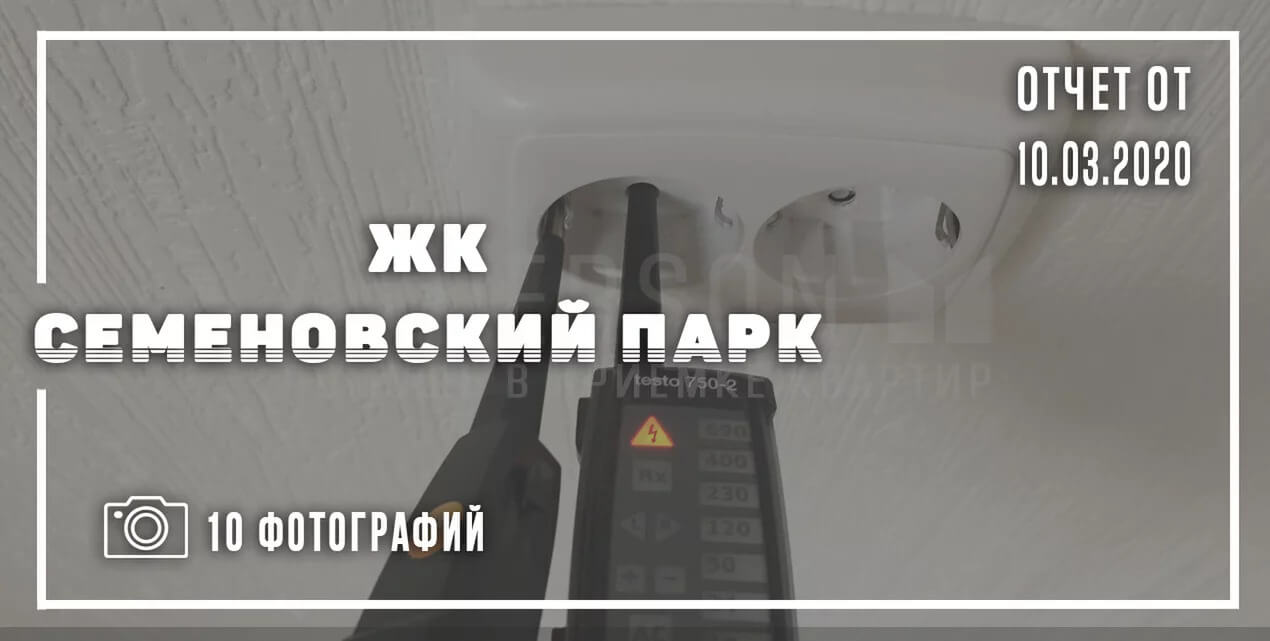 ЖК Семеновский Парк