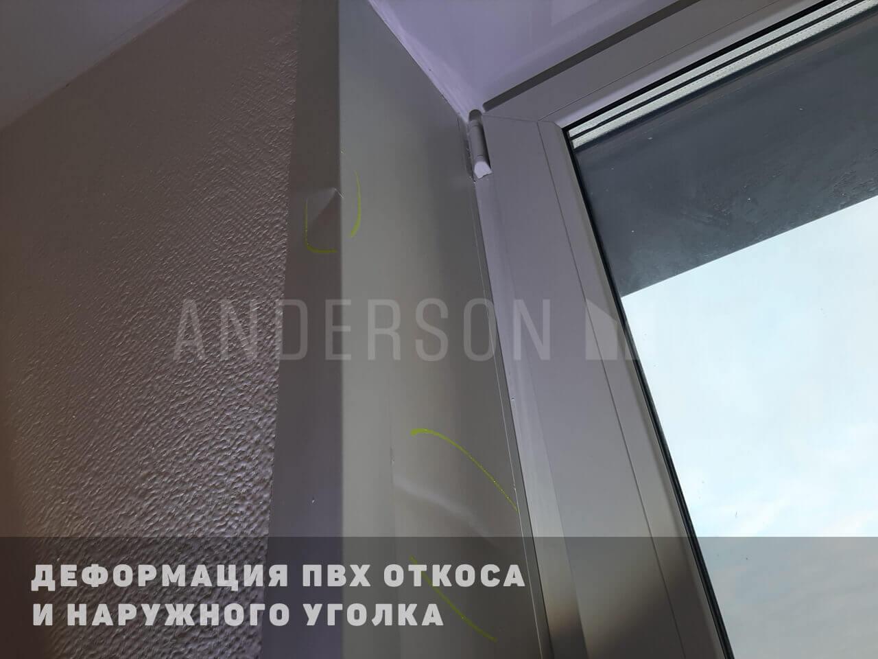 Деформация ПВХ откоса окна
