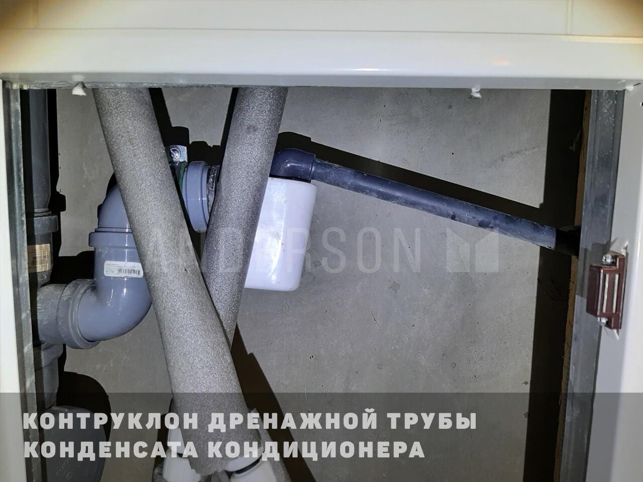Контруклон дренажной трубы кондиционера