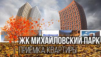 Приемка в ЖК Михайловский Парк