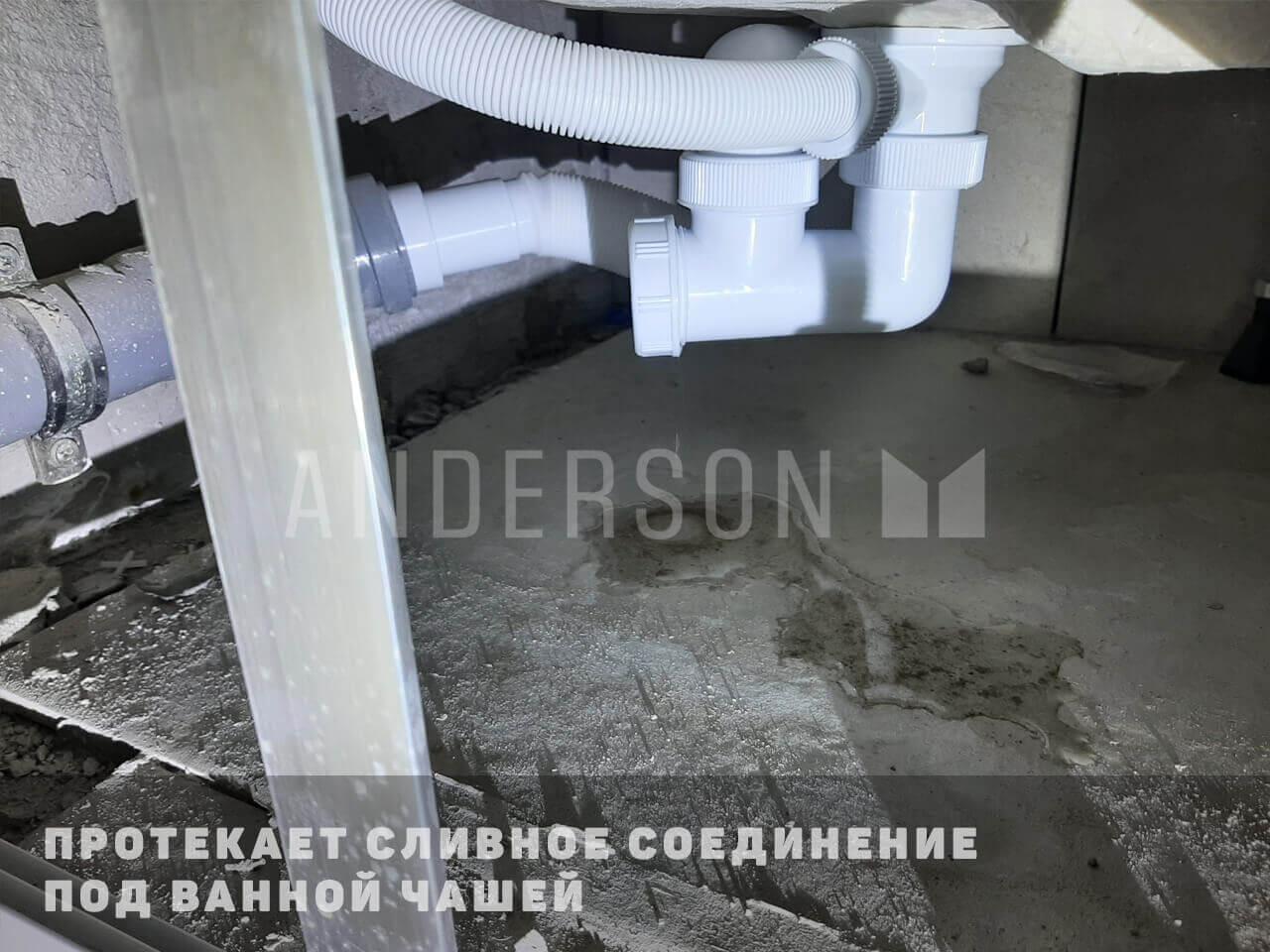 Протекает сифон ванны