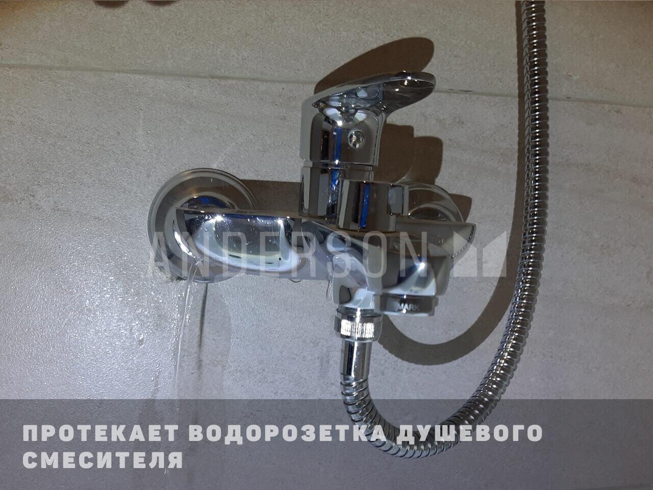Протекает водорозетка душевого смесителя