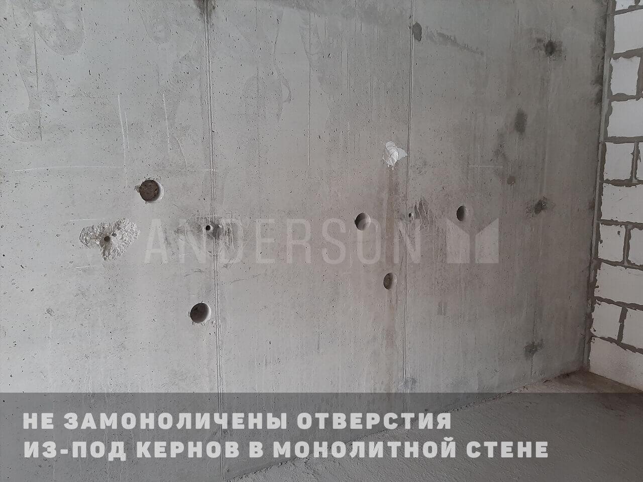 Керны в монолитной стене
