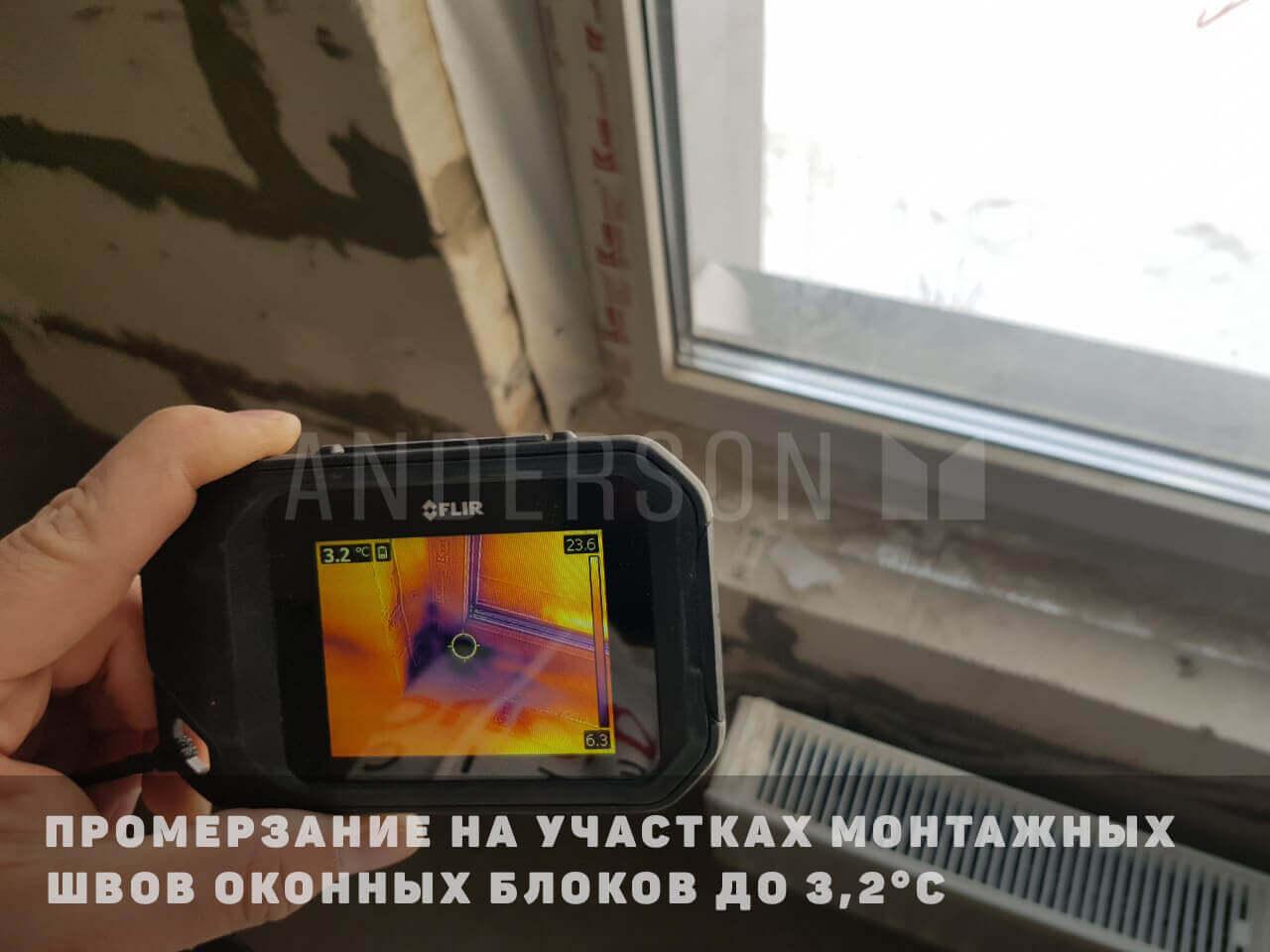 Промерзание монтажного шва оконного блока