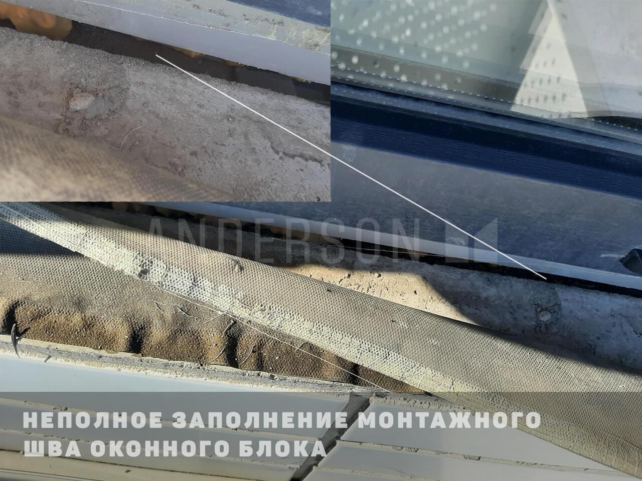 Пропуски пены в монтажном шве окна