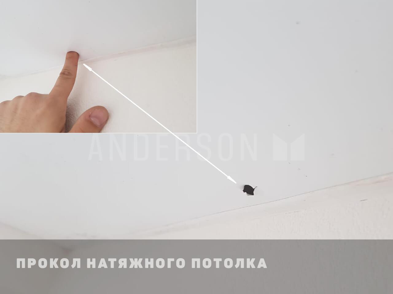 Дырка в натяжном потолке